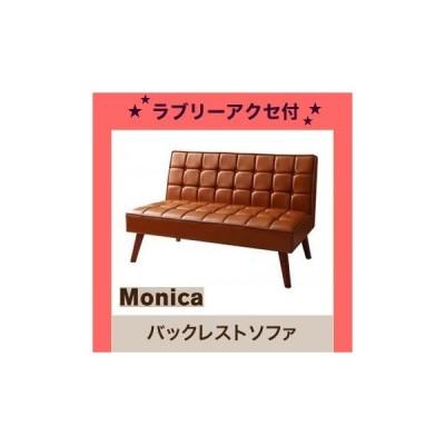 アメリカンヴィンテージ リビングダイニングセット Monica モニカ ダイニングソファ バックレストタイプ 2P[00]