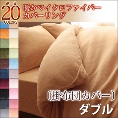 20色から選べるマイクロファイバーカバーリング 掛布団カバー ダブル(寝具 掛け布団 掛けふとん 掛布団 洗い替え)