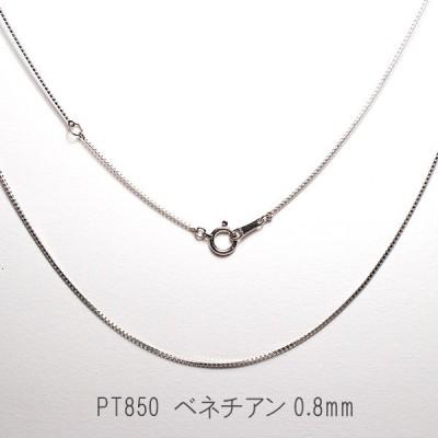 プラチナチェーンネックレス 40cmPT850ベネチアンチェーン幅0.8mm重量2.1g