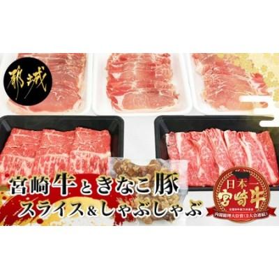 宮崎牛と「きなこ豚」すき焼き&しゃぶしゃぶセット_AC-4402