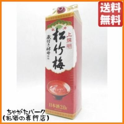 松竹梅 上撰 蔵付き酵母仕込み 紙パック 2L 2000ml【日本酒】 送料無料 ちゃがたパーク