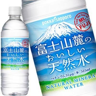 ポッカサッポロ 富士山麓のおいしい天然水 525mlPET×24本 [賞味期限:4ヶ月以上] 北海道・沖縄・離島は送料無料対象外 [送料無料]【