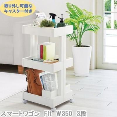 スマートワゴンフィット キッチン収納 Fit W350 3段 プラスチック製 組立式 キッチン 収納 ストッカー オープンラック