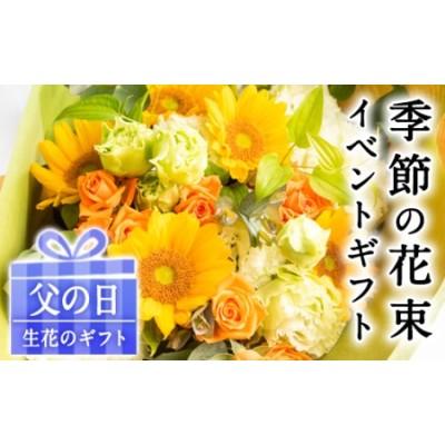 KU008 《父の日》季節の花束イベントギフト!季節のイベントに合わせた旬の花束をお届け!