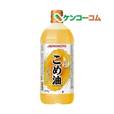 味の素(AJINOMOTO) こめ油 ( 1kg )/ 味の素(AJINOMOTO)