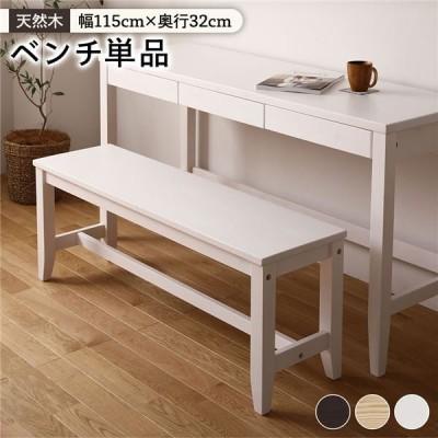 天然木 ベンチ パソコンチェア 椅子 PCチェア 送料無料