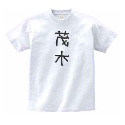 茂木 名前 苗字 Tシャツ