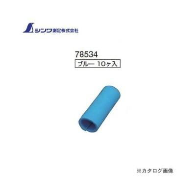 シンワ測定 鉄筋カラーマーカー ブルー10ヶ入 78534