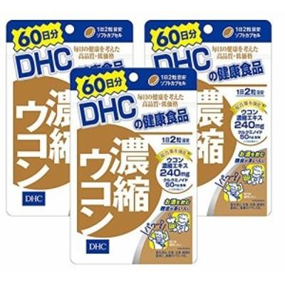 【セット品】DHC 濃縮ウコン 60日 120粒 3袋セット