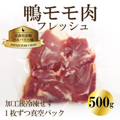 (冷蔵)青森県産鴨モモ肉フレッシュ約500g(2〜5枚)[ジャパンフォアグラ]【送料無料※一部地域を除く】鴨肉