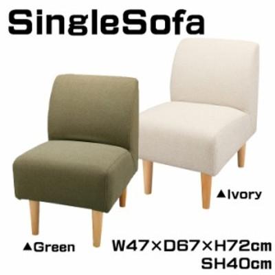 ソファ 1人掛け 一人掛けソファ パーソナルチェア イス チェア ソファー ファブリック ダイニングチェア 椅子 GS-334