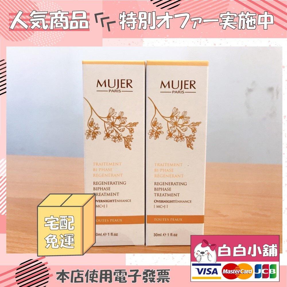 法國原裝MUJER逆齡傳奇雙激萃精華(30ml/4瓶)【白白小舖】