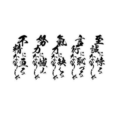五省 毛筆 カッティングステッカー デカール (黒)