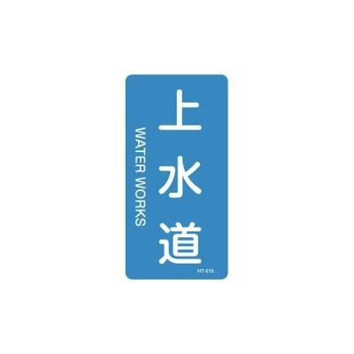 JIS配管識別明示ステッカー 水関係 日本緑十字社 HT-215S 上水道