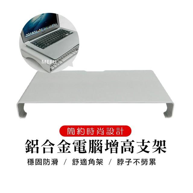 筆電架 增高支架 懶人支架 電腦底座 筆電支架 桌上型支架 桌架 電腦收納架 筆電支架 防滑架 桌面支架 電腦架 散熱架