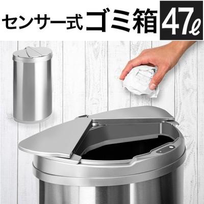 ゴミ箱 自動開閉ゴミ箱 ダストボックス 自動ゴミ箱 45リットル センサー付きゴミ箱 ごみ箱 くずかご ごみばこ おしゃれ キッチン フタが手に当たらない