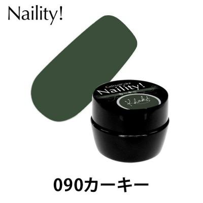 メール便可 ネイリティー 090 カーキー カラージェル 4g Naility お取寄せ