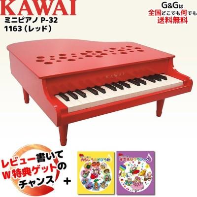 【Wダブル特典&ミニピアノ専用曲集2冊セット(A)】カワイ ミニピアノ KAWAI P-32 1163 レッド 河合楽器製作所 トイピアノ