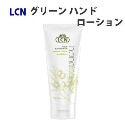 LCN グリーン ハンド ローション 75ml 保湿 乾燥 保護 シトラスハーブ 香り