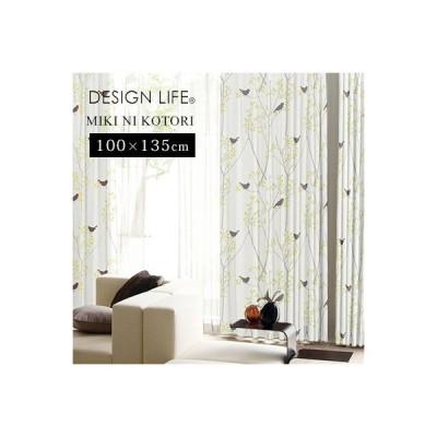 カーテン 既製カーテン デザインライフ ミキニコトリ (約)幅100×丈135cm[片開き] 遮光 形状記憶 日本製 洗える 国産 おしゃれ スミノエ