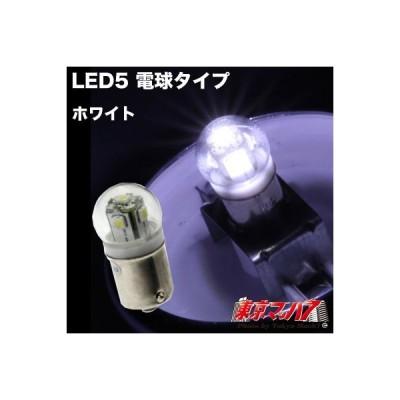 LED5 24vホワイトバルブ1個入り