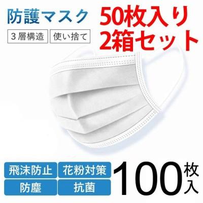 マスク 50枚 x2箱 100枚入り 2箱割引中 送料無料  即出荷 即納 3層構造マスク 大人用 得トクセール マスク セール sale