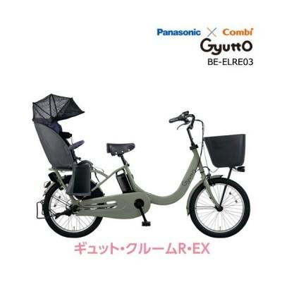 電動自転車 子供乗せ ギュットクルームR EX 20 BE-ELRE03 2020 パナソニック 20インチ 3段変速 16Ah 電動アシスト 子乗せ自転車 G:マットオリーブ 3人乗り対象車
