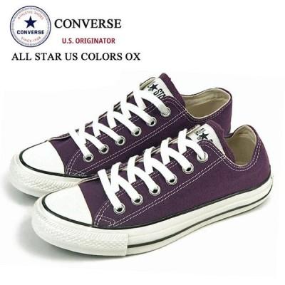 コンバース オールスター US カラーズ OX CONVERSE ALL STAR US COLORS OX ローカット レディース キャンバスシューズ カジュアル パープル 1SC331