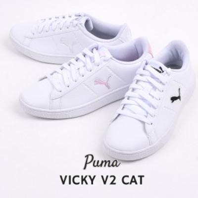 プーマ puma スニーカー レディース カジュアル ローカット シューズ ファッション ビッキー V2 キャット 374904 01 03 04 白