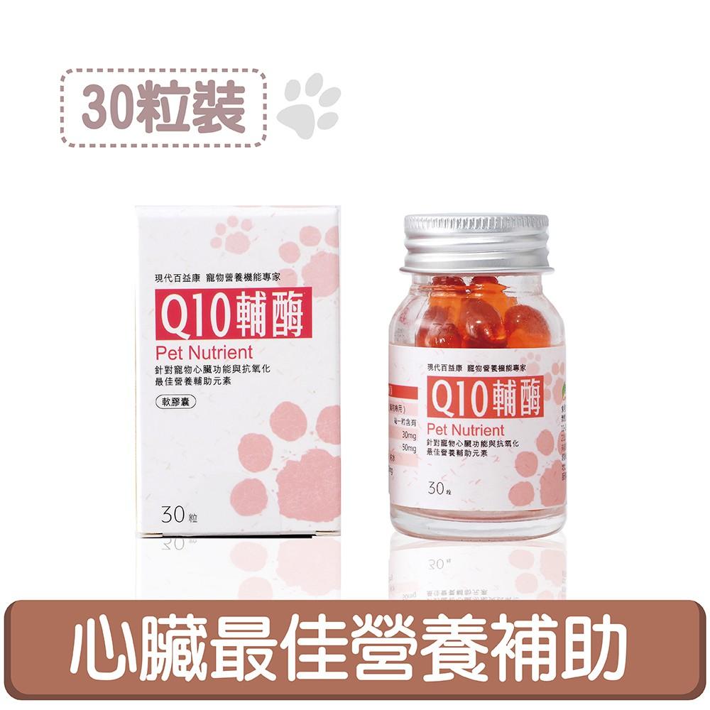 現代百益康【Q10輔酶】 貓狗心臟保健