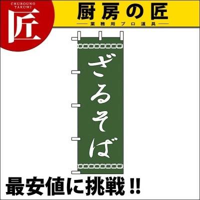 のぼり のぼり旗 JF-120 ざるそば (N)