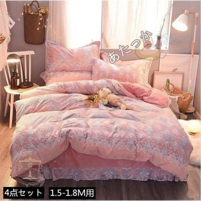 寝具セット 布団カバーセット 4点セット 冬用 あたっか 枕カバー シーツシートセット サンゴフリース ダブル ベッド用洗えおしゃれ 掛け