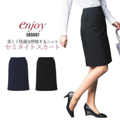 事務服 EAS687 セミタイトスカート ニット ストレッチ enjoy カーシー