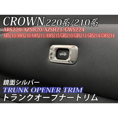 トヨタ 220系/210系クラウン用 金属製トランクオープナートリム 鏡面シルバー 220クラウン ARS220 AZSH20 AZSH21 GWS224