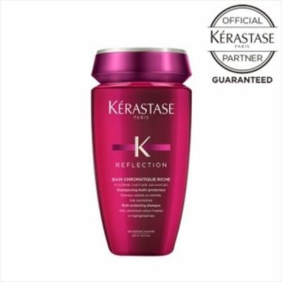 【正規店】ケラスターゼ RF バン クロマティック リッシュ 250ml【メーカー認証正規販売店】KERASTASE