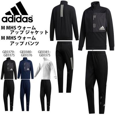 35%OFF アディダス ジャージ 上下セット メンズ adidas M MHS ウォームアップ ジャケット パンツ  セットアップ 2020秋新作