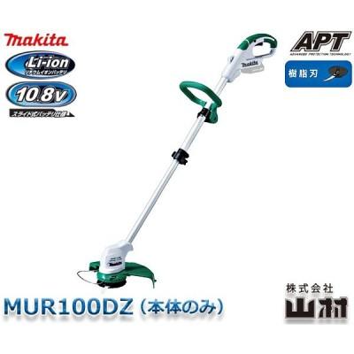 マキタ 充電式草刈機 ループハンドル 樹脂刃 10.8V MUR100DZ 本体のみ(バッテリ・充電器別売)