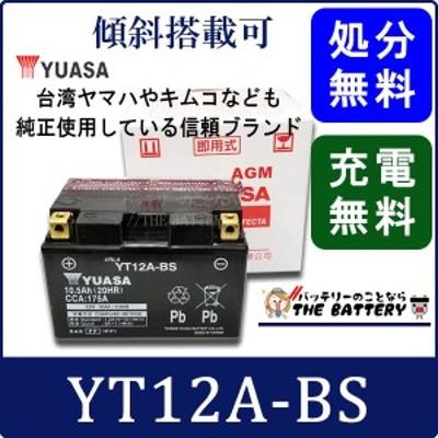 YT12A-BS バッテリー 台湾 YUASA 製 二輪バイク
