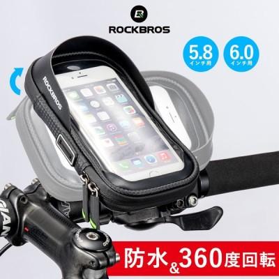 スマホホルダー 自転車 バイク 携帯 ホルダー 防水 回転 ハンドル 脱落防止 6.0インチ 5.8インチ対応