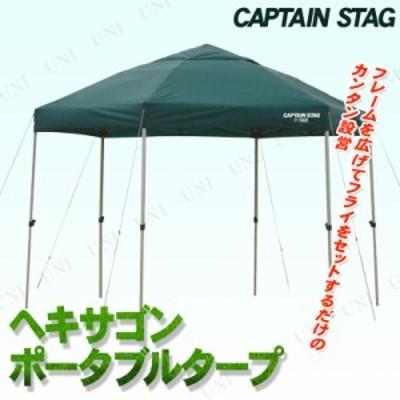 【取寄品】 CAPTAIN STAG(キャプテンスタッグ) ヘキサゴンポータブルタープ UA-1056 アウトドア用品 キャンプ用品 レジャー用品 テント