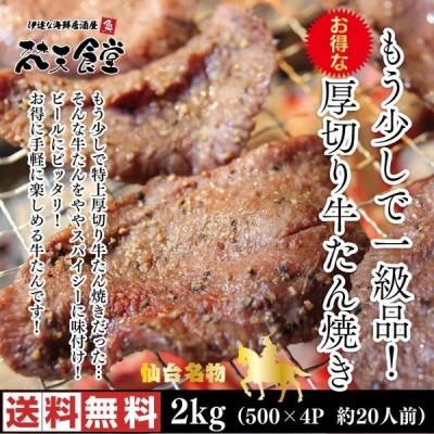 送料無料!もう少しで一級品!お得な厚切り牛たん焼き2kg!あの仙台名物をお得な価格でご提供!