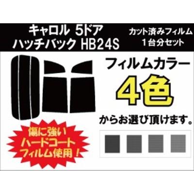 マツダ キャロル 5ドアハッチバック カット済みカーフィルム HB24S 1台分 スモークフィルム 1台分 リヤーセット