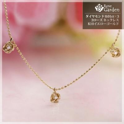 ネックレス ダイヤモンド 0.03ct ローズ 薔薇 ネックレス ペンダント K10イエローゴールドRose Garden ローズガーデン国産 日本製 4月誕生石