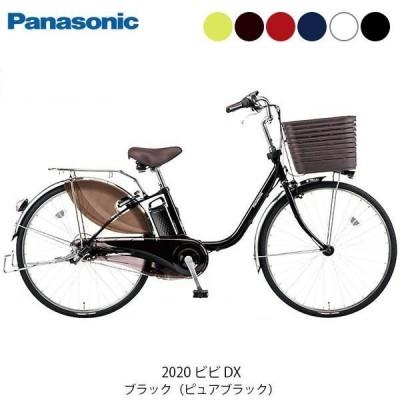パナソニック 電動自転車 アシスト自転車 ビビ DX24 Panasonic 3段変速