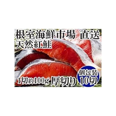 ふるさと納税 天然紅鮭1切×10P(約1kg) A-11134 北海道根室市
