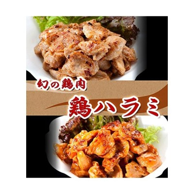 幻の鶏肉1羽から4g鶏ハラミ(味つき)300g 味付き(醤油ベース)