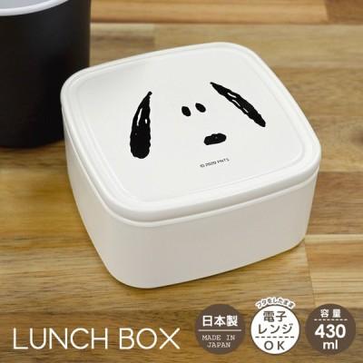 お弁当箱 一段 シンプル ランチボックス スヌーピー 女子 小さめ OL 日本製 かわいい 340ml Sサイズ SNOOPY フタしたまま レンジOK 食洗機OK おしゃれ