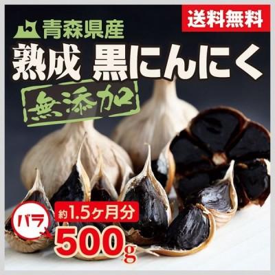 熟成 黒にんにく 500g バラ 青森県産 送料無料 甘口 1ヵ月半分 免疫力UP 贈答用 お取り寄せグルメ
