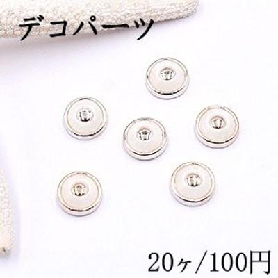 デコパーツ アクリルパーツ 丸型 樹脂貼り 11mm ホワイト【20ヶ】