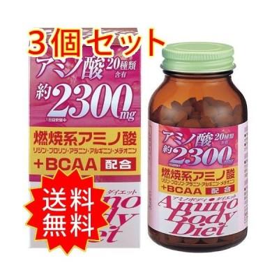 3個セット アミノボディダイエット粒 オリヒロ まとめ買い 通常送料無料